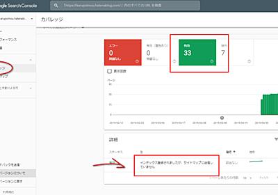【はてなブログのsitemapについての調査】調べてみたら中身が書かれているのは「sitemap.xml?page=1」という結果に※追記あり2019.06.16 - なろう分析記録