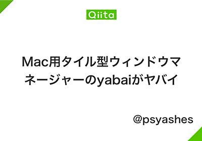 Mac用タイル型ウィンドウマネージャーのyabaiがヤバイ - Qiita