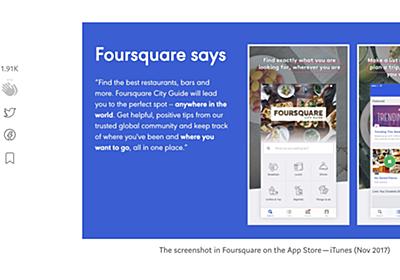 FoursquareのUX・UI改善を書いたところ、創業者に届いて、人事からもメールが来た話 - 灰色ハイジの観察日記