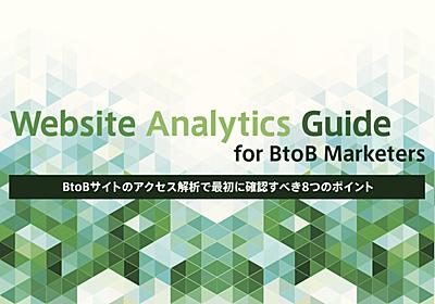 BtoBサイトのアクセス解析で最初に確認すべき8つのポイント | knowledge / baigie
