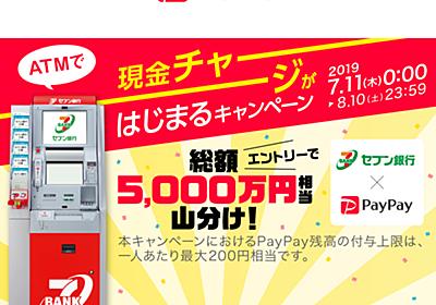 セブン銀行でペイペイ現金チャーーーーーーージがはじまるキャンペーン - PayPay