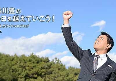 なんでこの見出しになるかなぁ… | 長谷川豊オフィシャルブログ「長谷川豊の夢の日を越えていこう!」Powered by Ameba