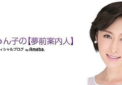 桜を見る会   三原じゅん子オフィシャルブログ「夢前案内人」Powered by Ameba