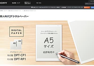 紙のように読んだり書いたりできるデジタルペーパー「DPT-CP1 / DPT-RP1」、ソニーストア[個人向け]ページを新たに開設。 | ソニーが基本的に好き。|スマホタブレットからカメラまで情報満載