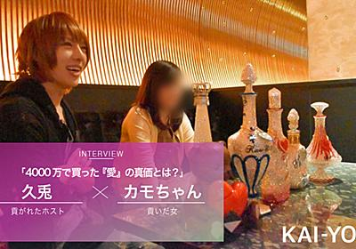 4000万円貢がれたホストと、貢いだ女が語る「愛」の真価 - KAI-YOU.net