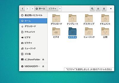 Ubuntu GNOME 17.04 その3 - Ubuntu GNOMEとUbuntuのリソースを統合し、単一リリースへ - kledgeb