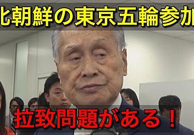 森会長が北の東京五輪参加に拉致問題で釘を刺す「いつまでも帰さず拉致している、理解して進めるべき」 | KSL-Live!