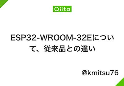 ESP32-WROOM-32Eについて、従来品との違い - Qiita