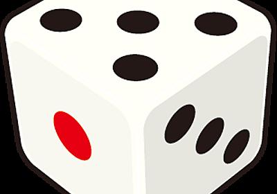 【数学・受験】選りすぐりの10問!直感に反する面白い確率問題 - ちしきよく。