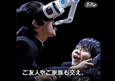 VR空間で橋本環奈さんが「あーん」 ぷっちょを口に運ぶアーム付きVRゴーグル - ITmedia NEWS