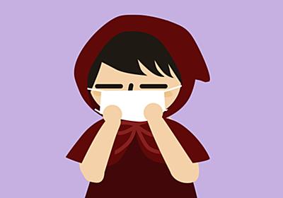マスクがあってよかった | イラストブログ | 赤ずきんDIARY
