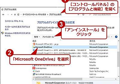 Windows 10でOneDriveを無効化・削除する:Tech TIPS - @IT