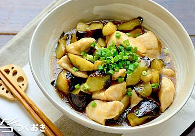 鶏むね肉となすのとろとろ炒め煮のレシピ/作り方 | 作り置き・常備菜レシピサイト『つくおき』