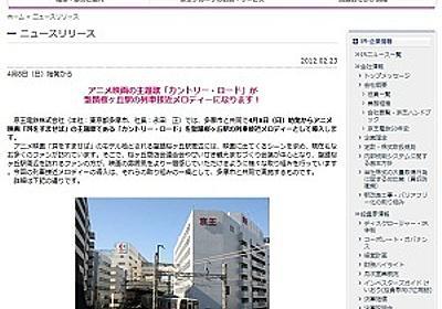 「耳をすませば」主題歌、4/8から聖蹟桜ヶ丘駅の列車接近メロディーに - はてなニュース