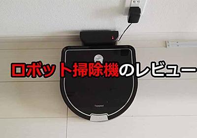 ロボット掃除機のレビュー!掃除ロボ Dibea D960 を3か月使った感想|掃除を楽にする方法 - 魂を揺さぶるヨ!