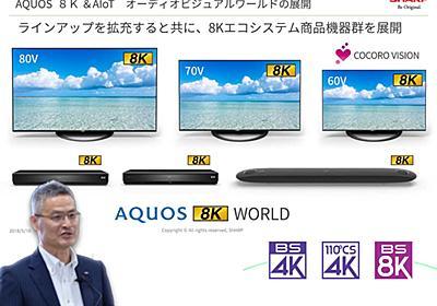 シャープ、年内発売の8Kテレビは60型で約50万円を目指す。8Kチューナは20万以下 - AV Watch