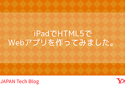 iPadでHTML5でWebアプリを作ってみました。 - Yahoo! JAPAN Tech Blog
