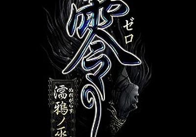 「零 〜濡鴉ノ巫女〜」を生み出した任天堂&コーエーテクモゲームスに,Wii Uによって実現した斬新な恐怖体験について聞いた - 4Gamer.net