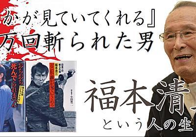 【追悼】塞ぎこんだ時の読むクスリ~五万回斬られた福本清三さんの話を読む【感謝】 | 読んで学んで、考えて。