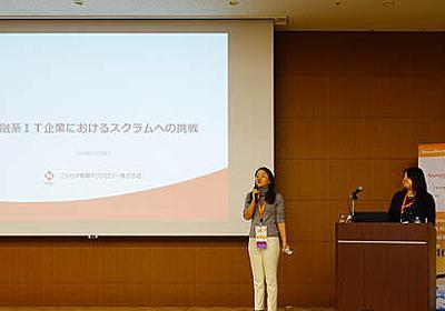 厳格なウォーターフォールの金融系IT企業が、スクラムを採用した初のアジャイル開発プロジェクトの経緯と成果を語る(前編)。Regional SCRUM GATHERING Tokyo 2016 - Publickey