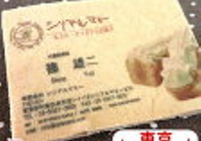 【楽天市場】名刺クッキー【1枚から注文可能】:名入れギフト菓子店シリアルマミー