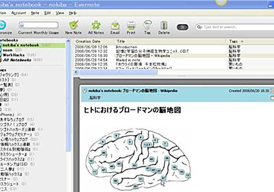 シゴトハッカーズ:Evernoteの基本的な使い方【チュートリアル編】 - ITmedia Biz.ID