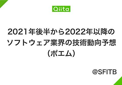 2021年後半から2022年以降のソフトウェア業界の技術動向予想(ポエム) - Qiita