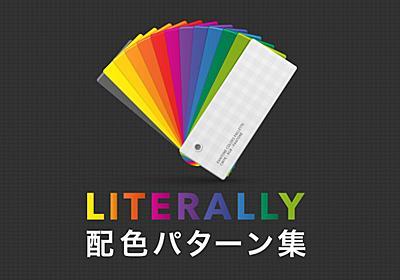 コピペで使えるオシャレな配色パターン見本 25 (全組み合わせWebカラーコード付) - LITERALLY