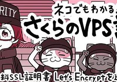 ネコでもわかる!さくらのVPS講座 ~第六回「無料SSL証明書 Let's Encryptを導入しよう」 | さくらのナレッジ