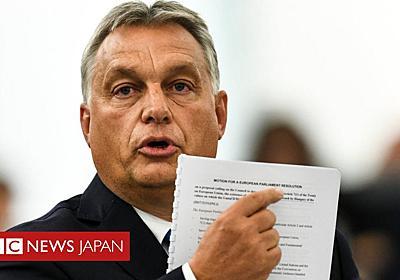 「EUの基本理念に違反」 欧州議会、ハンガリーへの制裁提案を採択 - BBCニュース