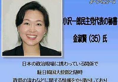 衝撃!!小沢一郎民主党代表の美人秘書の真実