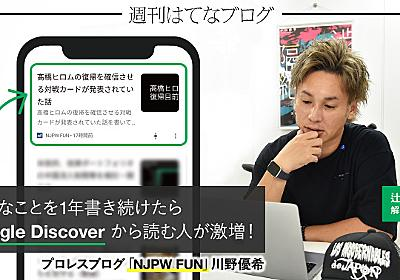 Google Discover経由の読者が1年で急増したプロレス特化ブログ「NJPW FUN」 - 週刊はてなブログ
