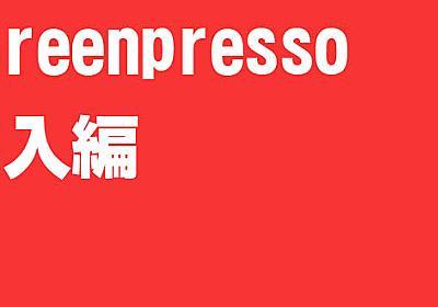 スクリーンショットのキャプチャ・注釈・画像加工におすすめのフリーソフトScreenpresso【導入編】