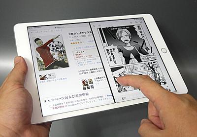 【山口真弘の電子書籍タッチアンドトライ】34,800円から買える第7世代「iPad」の使用感を確かめる ~Smart Keyboardにも対応したエントリーモデル - PC Watch