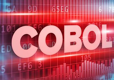 COBOLは難しいか、記者が試しにコードを書いてみた | 日経 xTECH(クロステック)