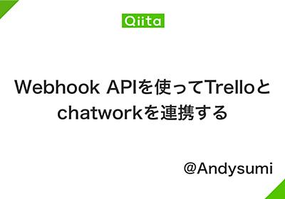 Webhook APIを使ってTrelloとchatworkを連携する - Qiita