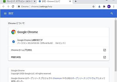 タブの読み込みを10%高速化した「Google Chrome 85」が正式リリース - 窓の杜