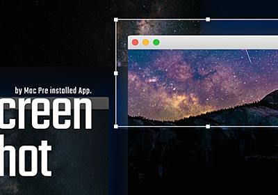 Macのプリインストールアプリ「スクリーンショット」がめっちゃ便利だった | 東京上野のWeb制作会社LIG