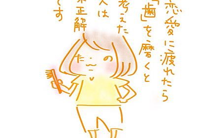 【恋愛依存症】恋愛に疲れて何もやる気が起こらないなら〇〇を磨くことをお勧めします - たのしくいきたい子の頭の中