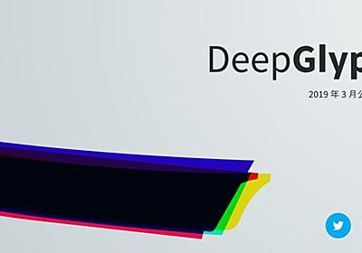 数文字のサンプルからフォントを自動生成する「DeepGlyph」2019年3月公開へ