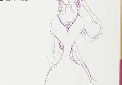 『失われた時を求めて(4)――花咲く乙女たちのかげにII (岩波文庫)』(プルースト)の感想(5レビュー) - ブクログ