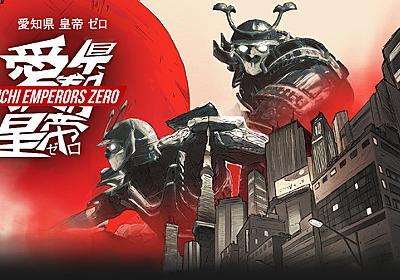 愛知県が舞台の格闘レースゲーム『Aichi Emperors Zero』登場!―鎧武者がバイクでパンク野郎を退治 | Game*Spark - 国内・海外ゲーム情報サイト