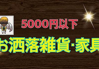 【2020年最新版】5000円以下で買えるお洒落な雑貨や家具をご紹介! | 〜20代夫婦のアイスマート〜