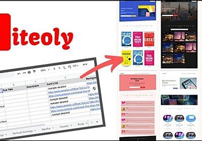 Googleスプレッドシートが高度なWebサイトに大変身するノーコードサービス「Siteoly」を使ってみた! - paiza開発日誌