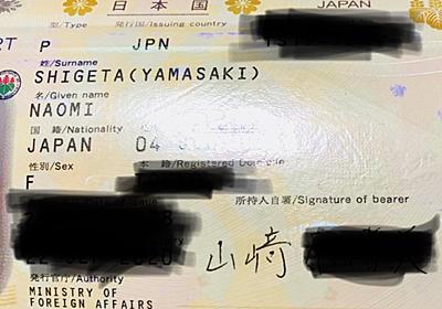 旧姓併記のパスポートを作った - IT、時々旅行