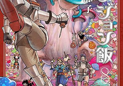 「ダンジョン飯」のアニメCM公開!制作はTRIGGER、最新刊ではセンシがエルフに(動画あり) - コミックナタリー