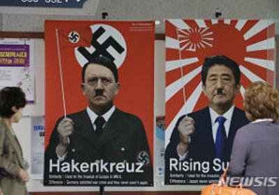 【韓国ソウル】「ナチのヒットラーと旭日旗のアベ」ポスターが掲げられる …国会議員会館(画像あり) | 保守速報