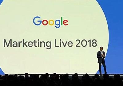 すべての広告主の手に機械学習を/Googleの表明と16のポイント【GML2018】 (1/3):MarkeZine(マーケジン)