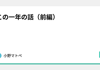 この一年の話(前編)|小野マトペ|note
