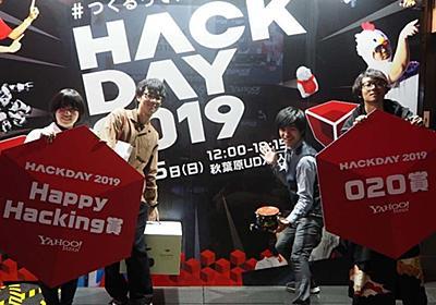 Hack Dayで三冠するためにやったこと ——Yahoo! JAPAN Hack Day 2019 参加記 shio⑅ᵕ_ᵕ̩̩ƪ note